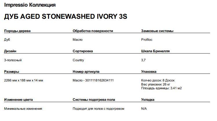 ДУБ AGED STONEWASHED IVORY 3S
