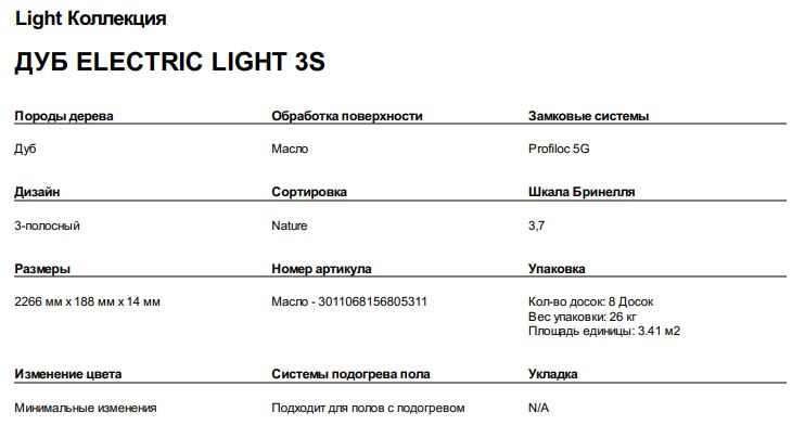 ДУБ ELECTRIC LIGHT 3S