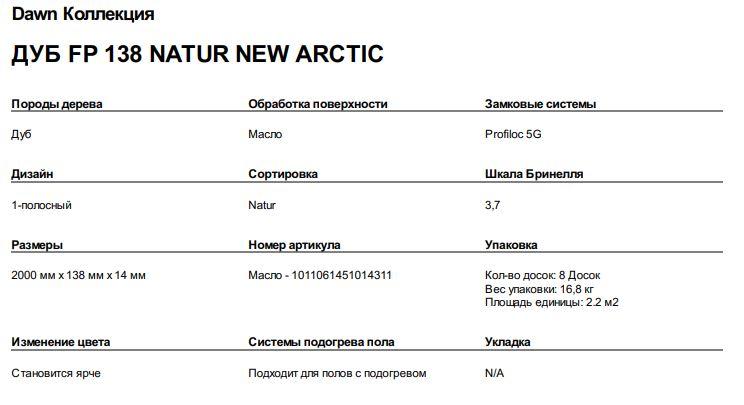 ДУБ FP 138 NATUR NEW ARCTIC