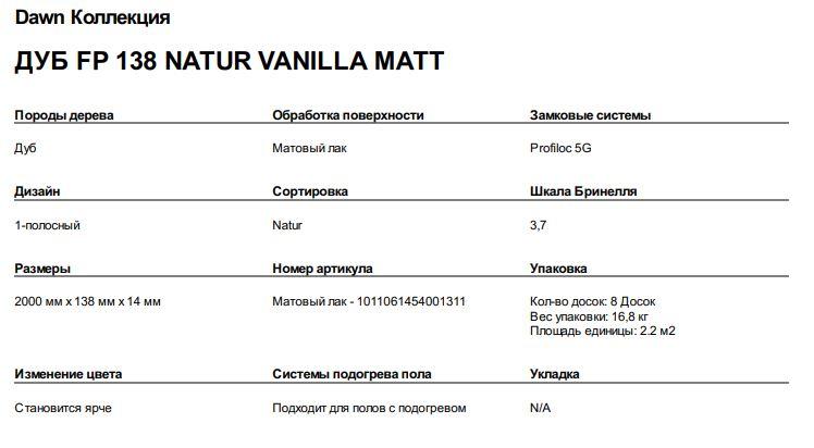 ДУБ FP 138 NATUR VANILLA MATT