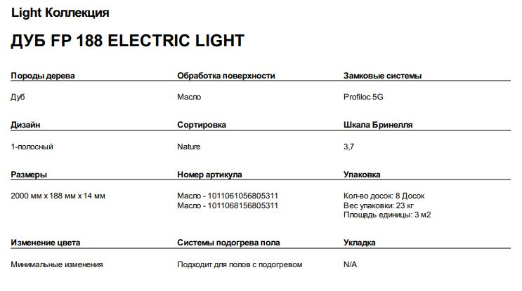 ДУБ FP 188 ELECTRIC LIGHT