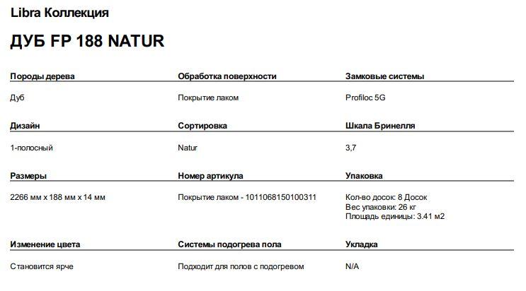 ДУБ FP 188 NATUR