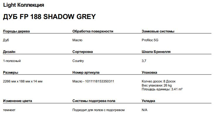 ДУБ FP 188 SHADOW GREY