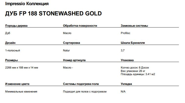 ДУБ FP 188 STONEWASHED GOLD