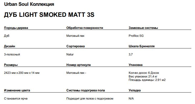 ДУБ LIGHT SMOKED MATT 3S