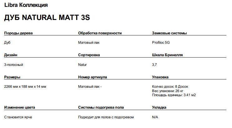 ДУБ NATURAL MATT 3S