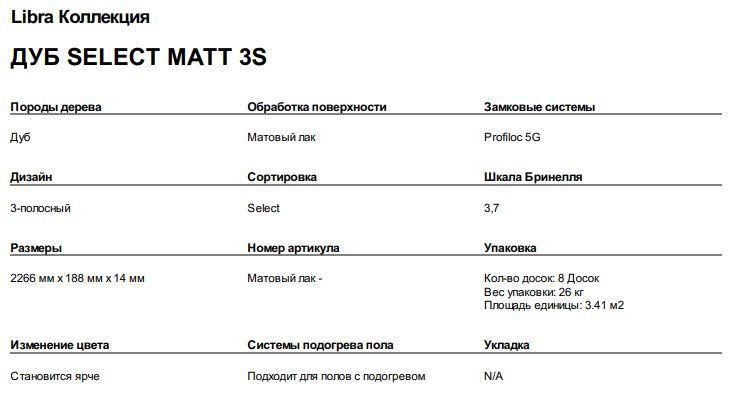 ДУБ SELECT MATT 3S