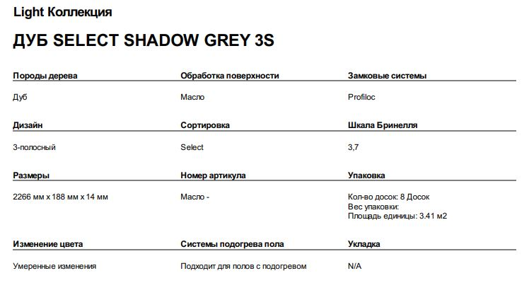 ДУБ SELECT SHADOW GREY 3S
