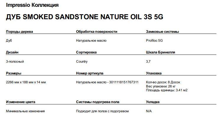 ДУБ SMOKED SANDSTONE NATURE OIL 3S 5G