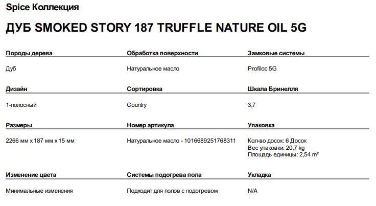 ДУБ SMOKED STORY 187 TRUFFLE NATURE OIL 5G