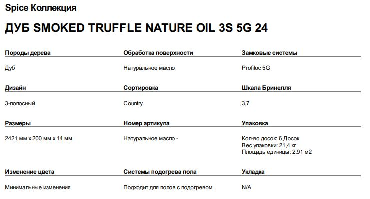 ДУБ SMOKED TRUFFLE NATURE OIL 3S 5G 24