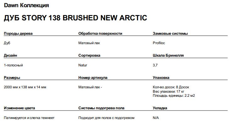 ДУБ STORY 138 BRUSHED NEW ARCTIC