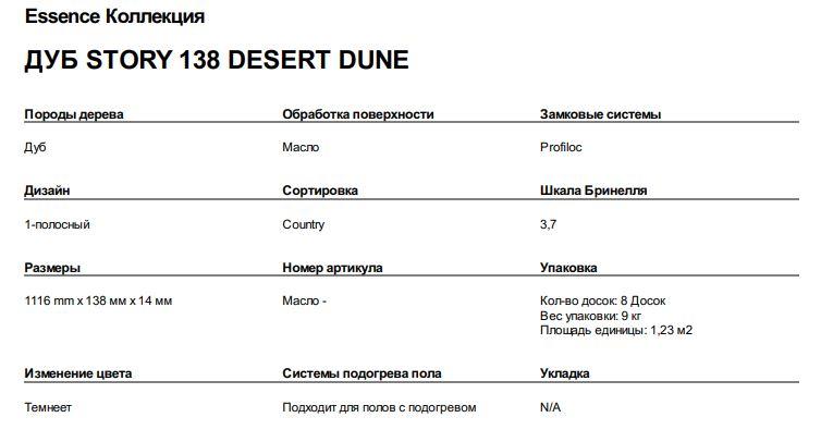 ДУБ STORY 138 DESERT DUNE