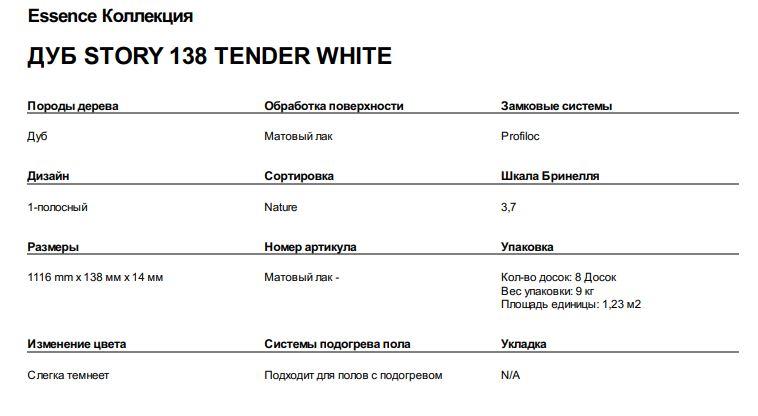 ДУБ STORY 138 TENDER WHITE