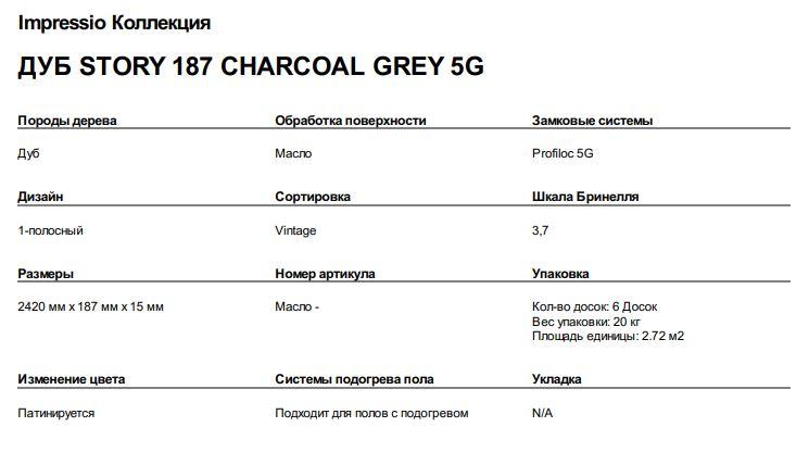 ДУБ STORY 187 CHARCOAL GREY 5G