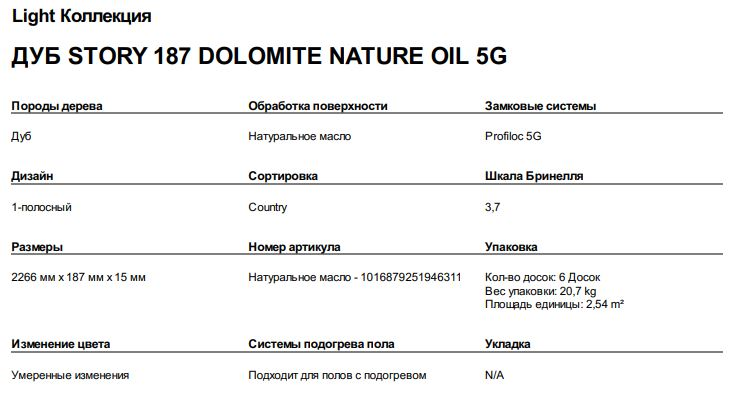 ДУБ STORY 187 DOLOMITE NATURE OIL 5G