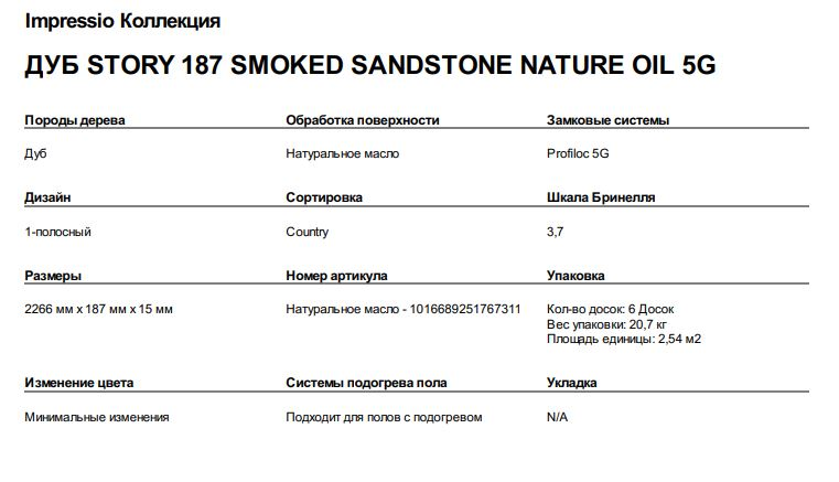 ДУБ STORY 187 SMOKED SANDSTONE NATURE OIL 5G