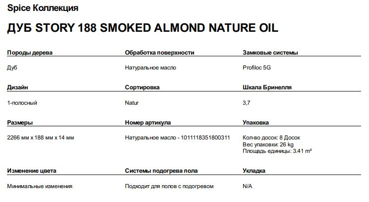 ДУБ STORY 188 SMOKED ALMOND NATURE OIL