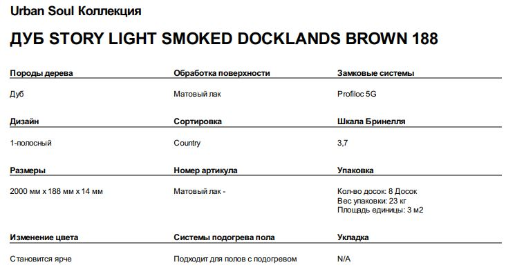 ДУБ STORY LIGHT SMOKED DOCKLANDS BROWN 188