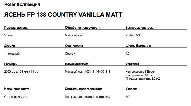 ЯСЕНЬ FP 138 COUNTRY VANILLA MATT