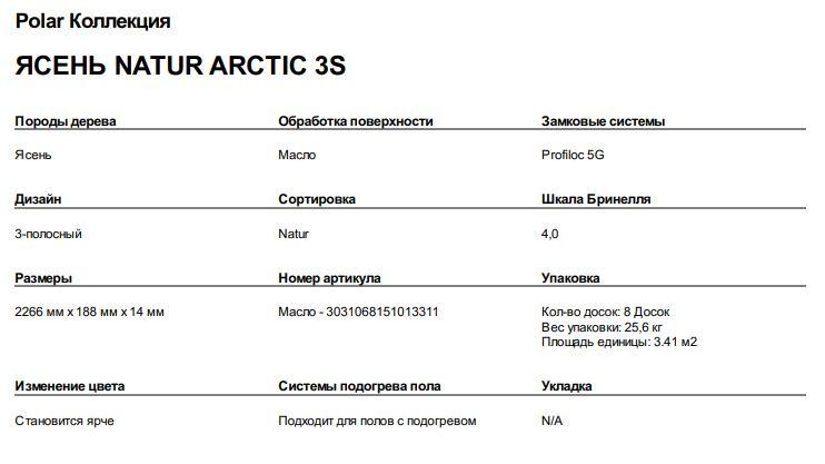 ЯСЕНЬ NATUR ARCTIC 3S