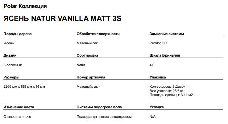 ЯСЕНЬ NATUR VANILLA MATT 3S